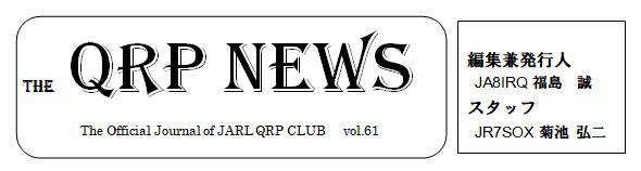 qrp news title