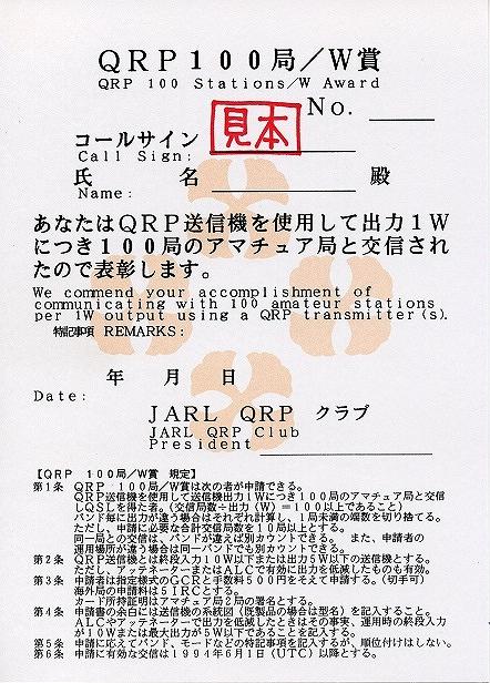 QRP 100局賞