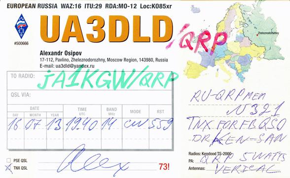 UA3DLD/QRP、Alexさんとの2WAY QRP QSO