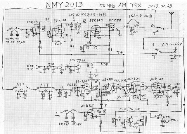 1V動作 50MHz AM TRX 回路図