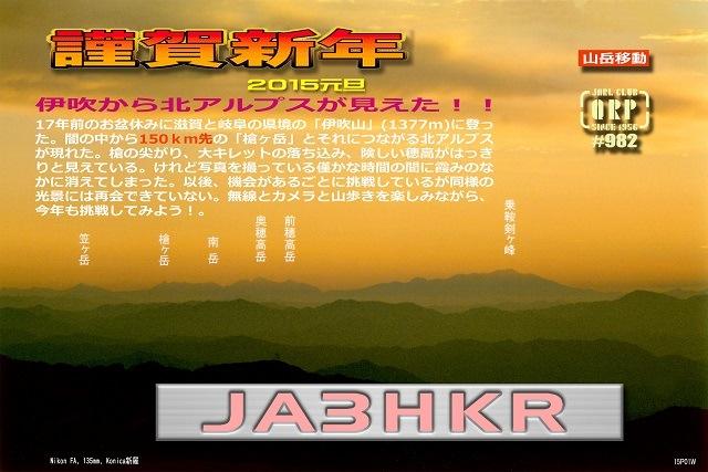 JA3HKR