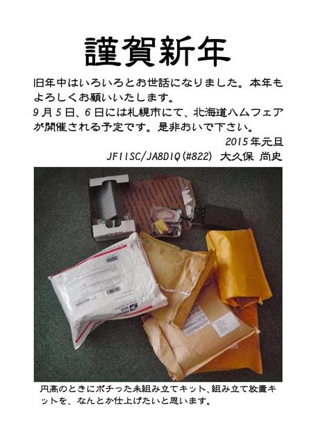 JF1ISC/JA8DIQ
