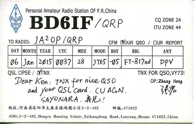 BD6IF/QRP