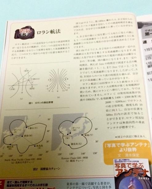 電波受験界(2014/4)