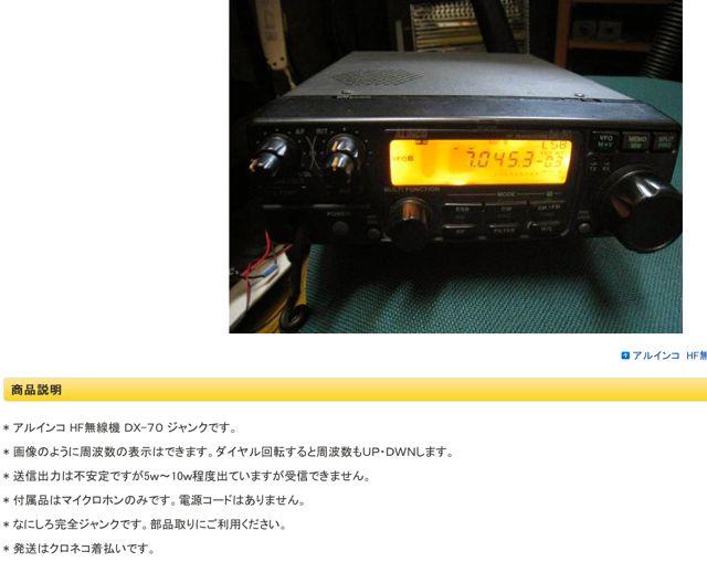 DX-70