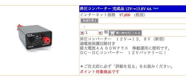 UP60X-DC13.8V