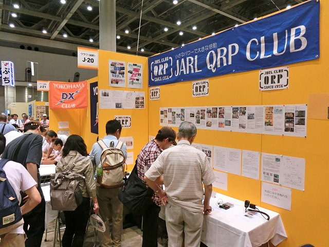 JARL QRP Club 2014