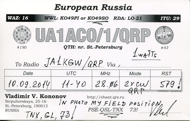 UA1ACO/QRP's QSL