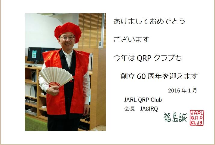 JA8IRQの年賀状