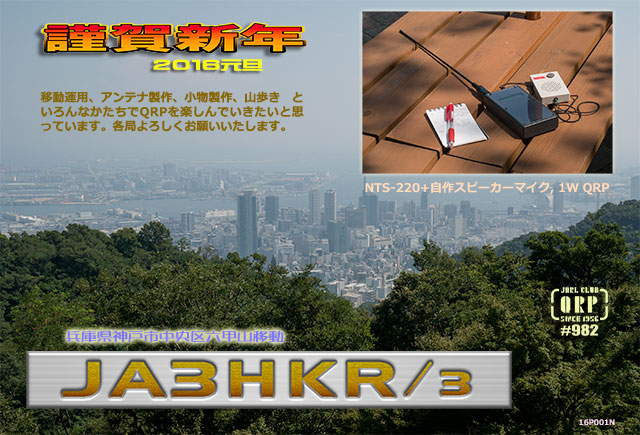 JA3HKR/3の年賀状
