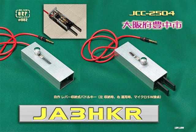 JA3HKR 収納式パドルキー