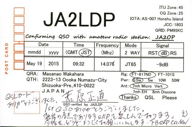 JA2LDP/QRPp