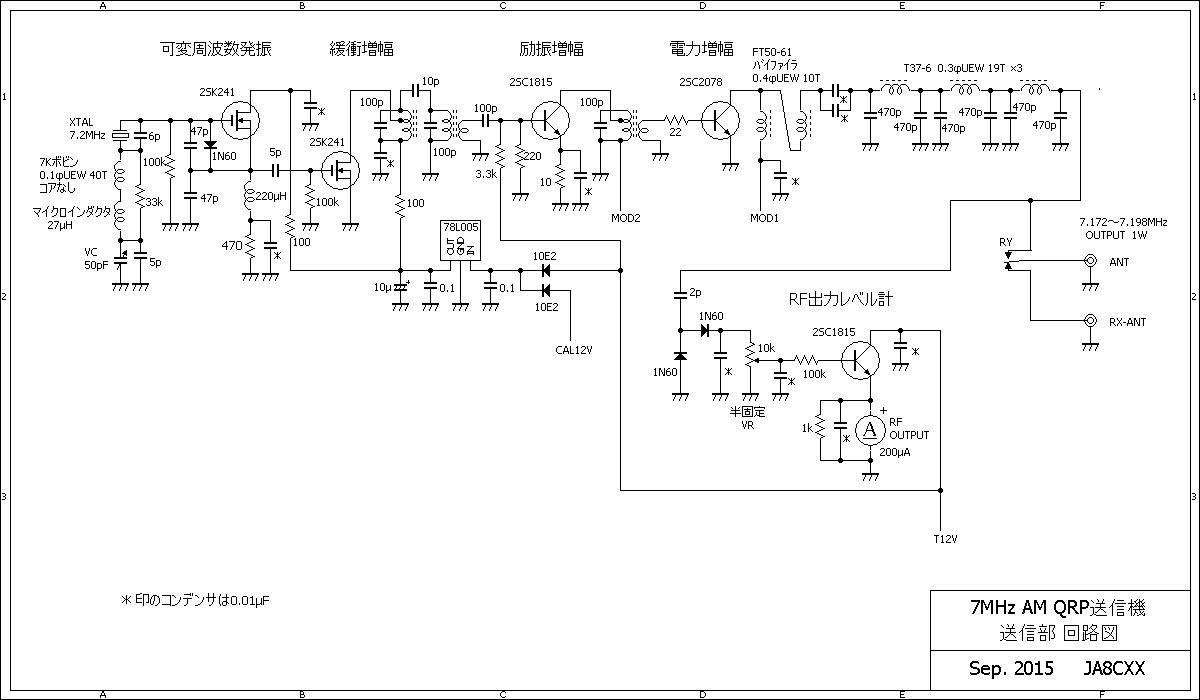 7MHzAM QRP送信機回路図