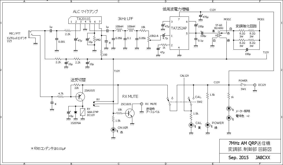 7MHzAM QRP送信機変調器