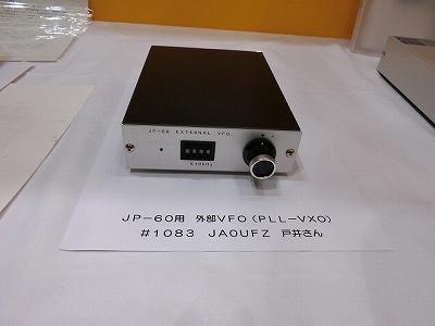 JP60用外部VFO