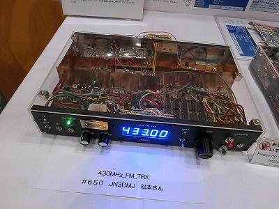 430MHz FM TRX