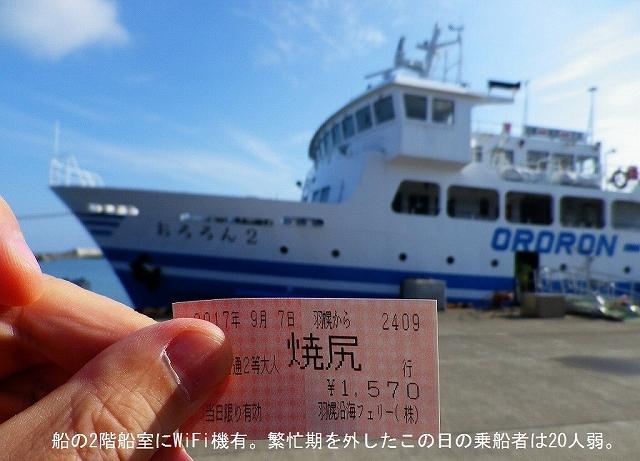 写真1-羽幌港出航