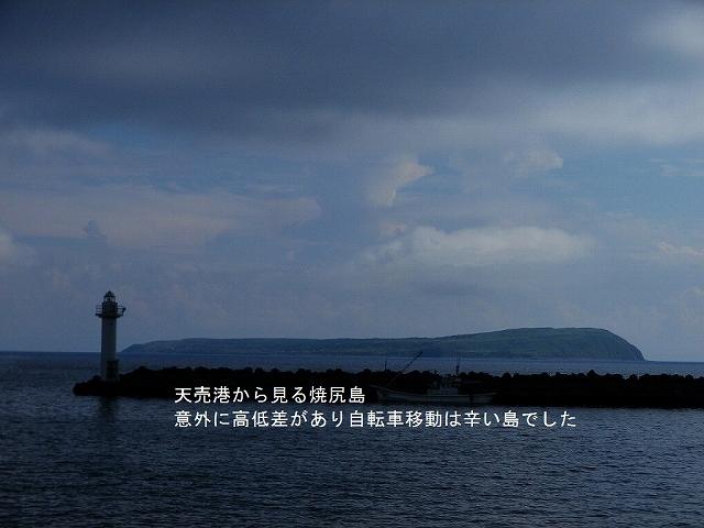 写真8-焼尻島全景