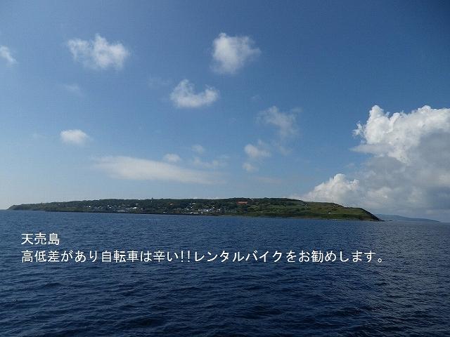 写真9-天売島全景