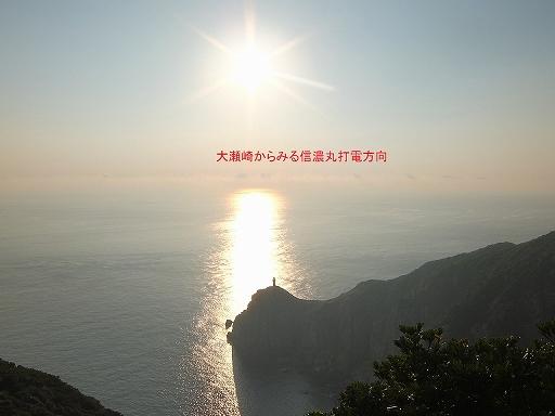 写真2-大瀬岬