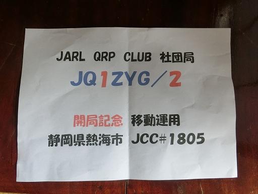 写真2 JQ1ZYG開局記念移動運用