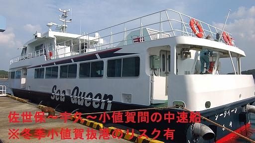 中速船シークィーン