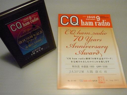 CQ70Aniv-AWARD