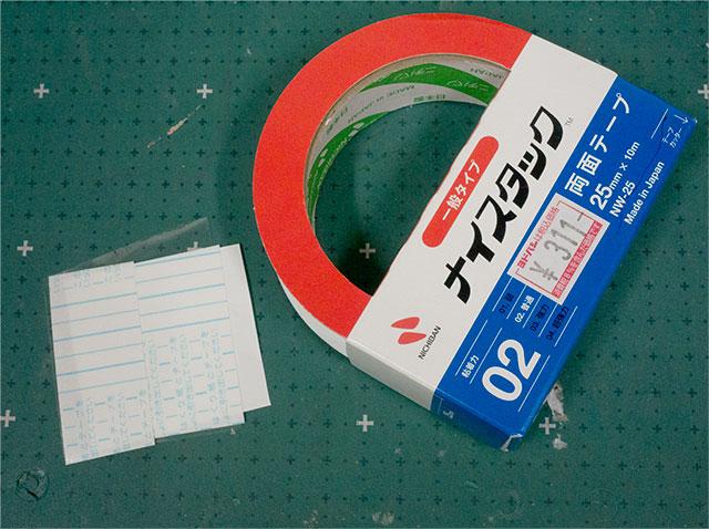 裏面に両面テープを貼る