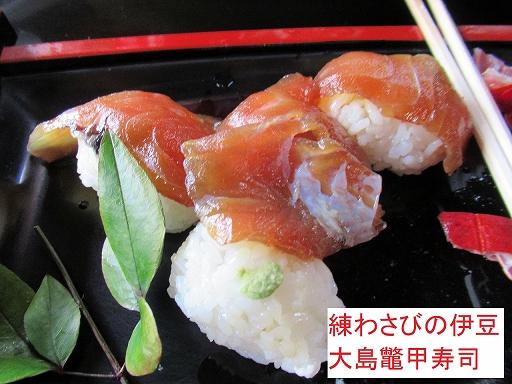 練りわさびの伊豆大島鼈甲寿司