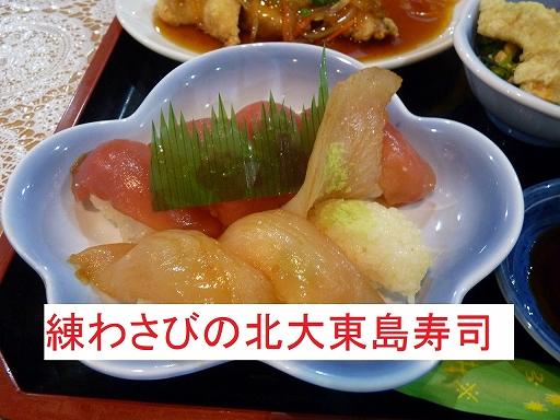 はまゆう荘の北大東島寿司