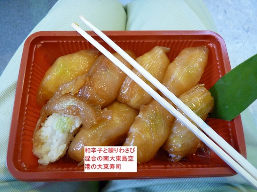 南大東寿司