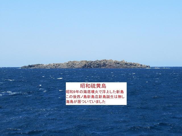 昭和硫黄島