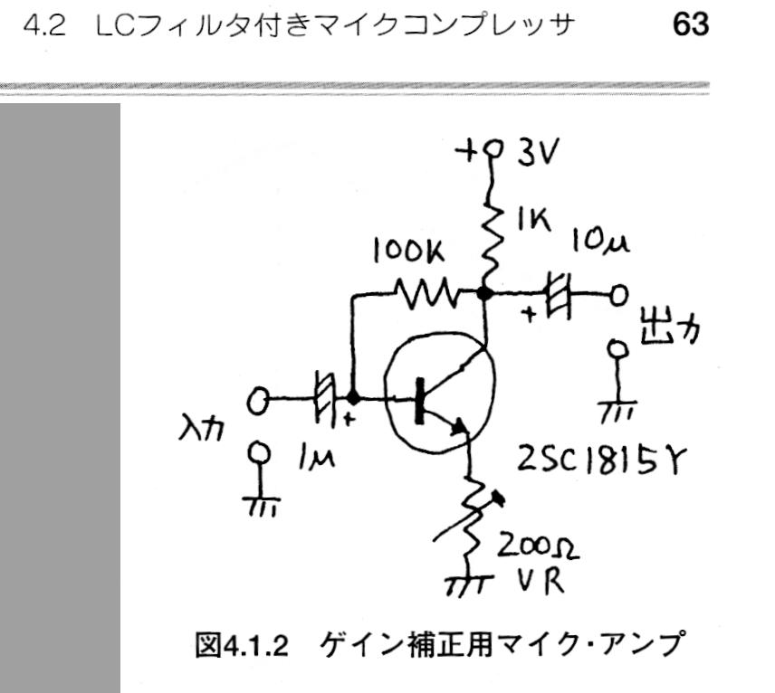 1石マイクアンプ