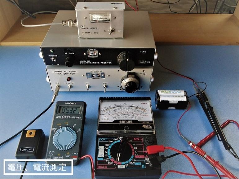消費電力測定