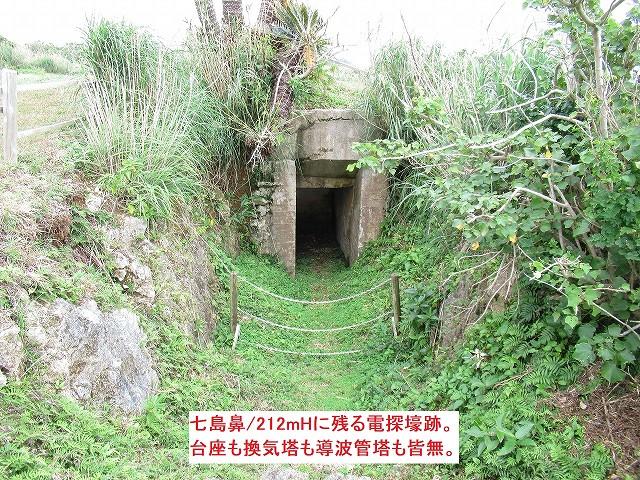 七島鼻の電探壕跡