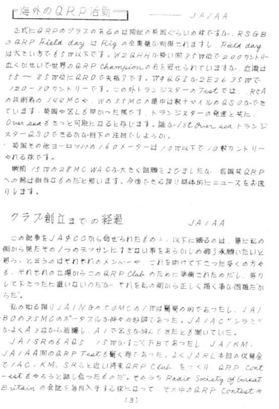 会報創刊号2