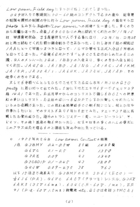 会報創刊号3