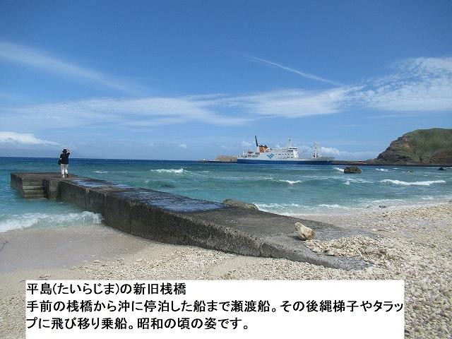 平島新旧桟橋
