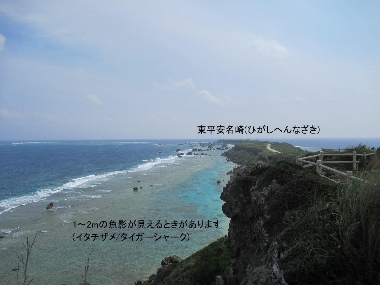 東平安名崎