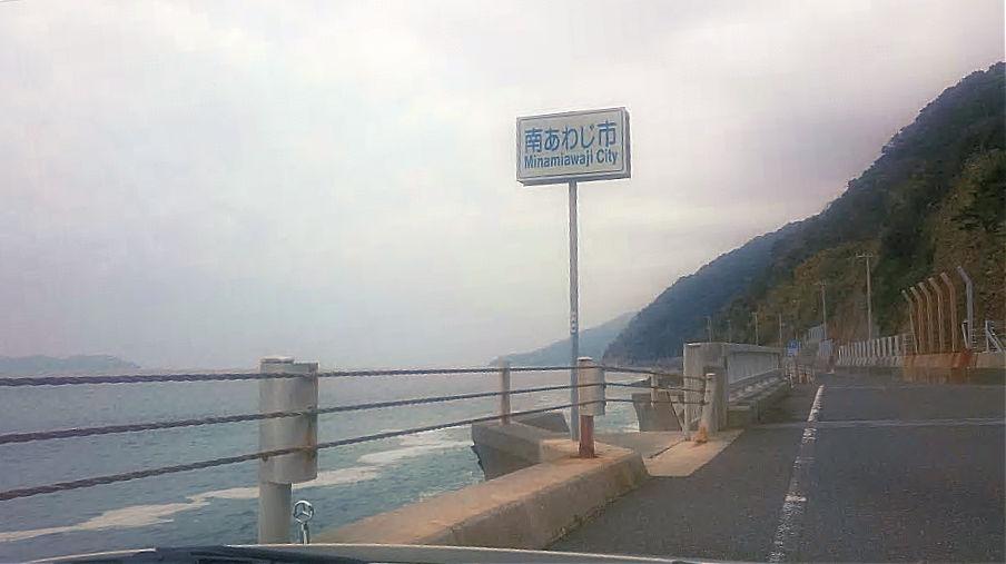 JP2LOA 原畠さんの愛車から南あわじ市の看板