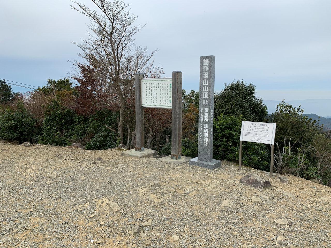 淡路島最高峰 諭鶴羽山山頂