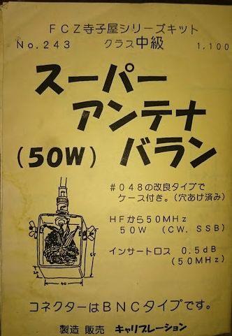 FCZ寺子屋シリーズキット No.243スーパーアンテナバラン