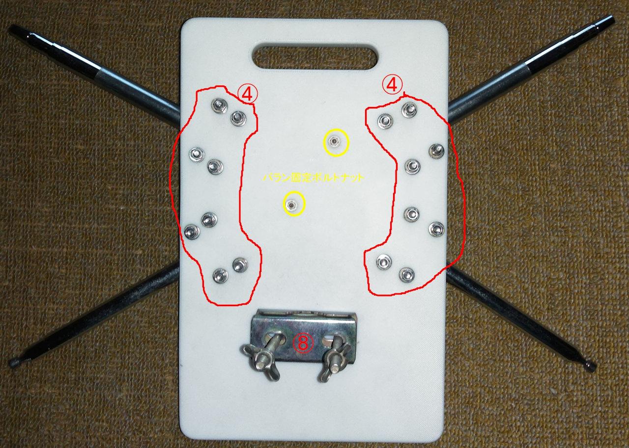 ロッドアンテナをまな板へ取付け固定(裏側)
